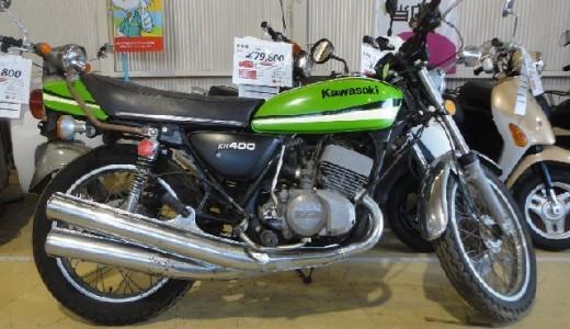 買取した1979年式のKH400
