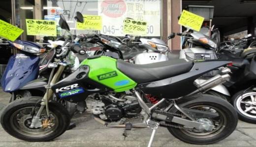 KSR110買取価格