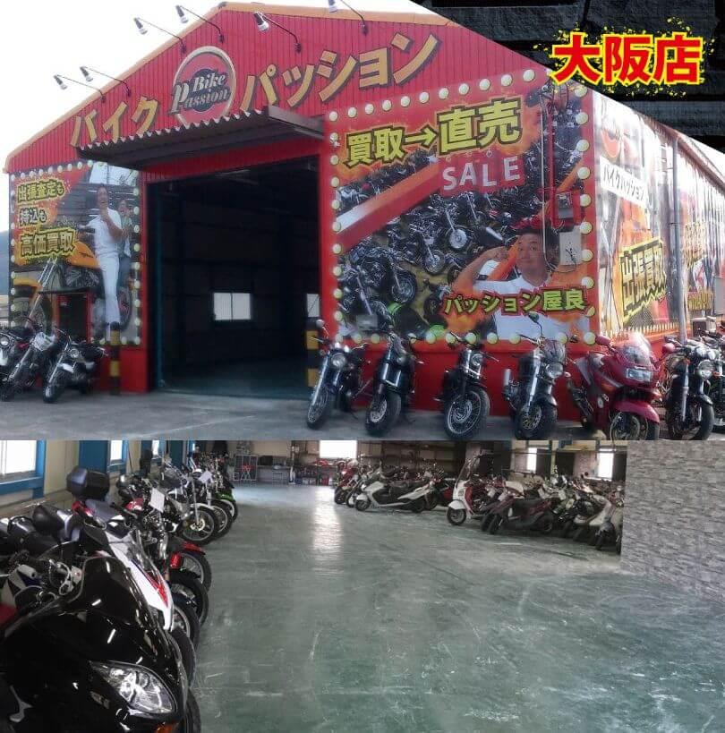 バイクパッション大阪店