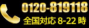電話0120819118全国対応
