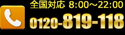 全国対応5:00~22:00 0120819118