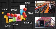 バイクパッション店舗情報