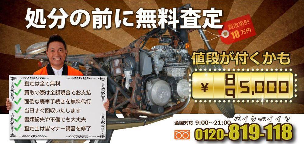 バイクを処分する前に無料査定。値段が付くかも。先ずはお電話0120819118