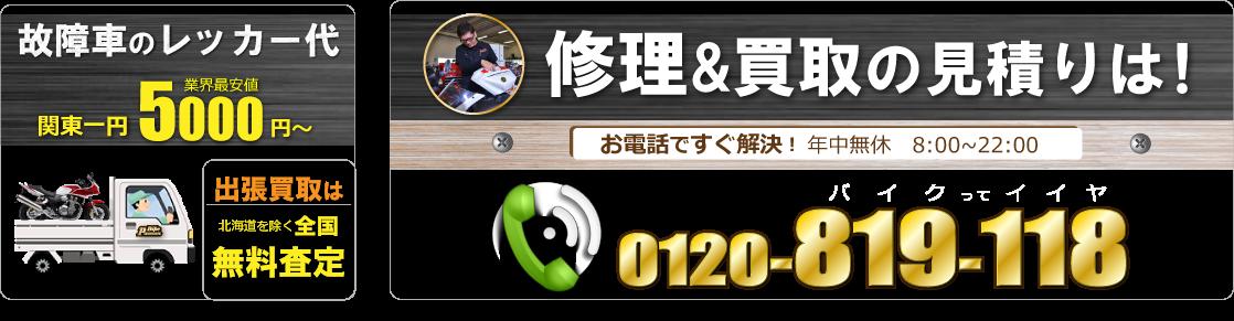 故障車のレッカー代、関東一円5000円~。修理のお見積りはお電話ですぐ解決!tel:0120819118