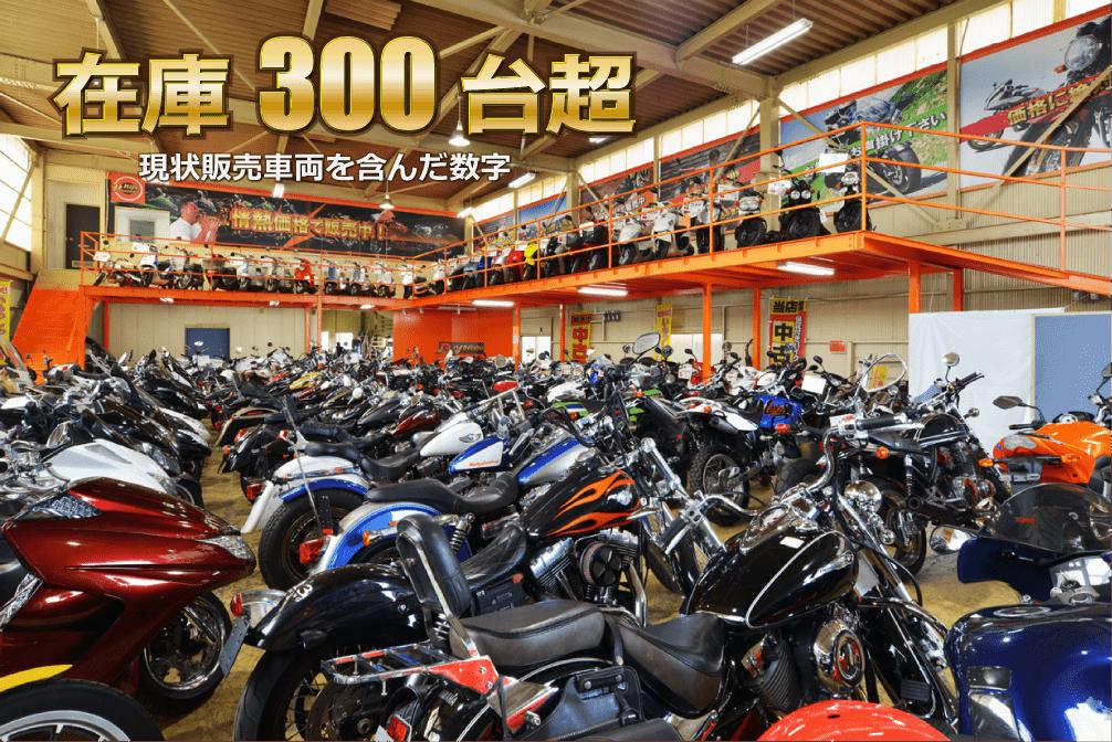 在庫300台超 現状販売車両を含んだ数字